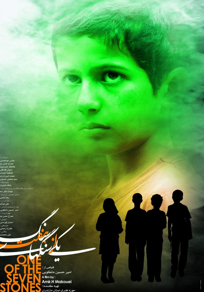 One of the seven Stones - 2006 Movie Drama 60min Producer & Directed by: Amirhossein Makouei